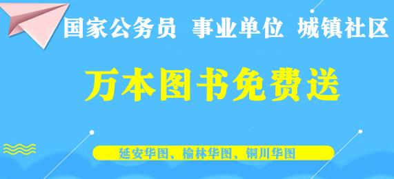 """2017陕北华图""""圆梦公考""""大型公益助考活动"""