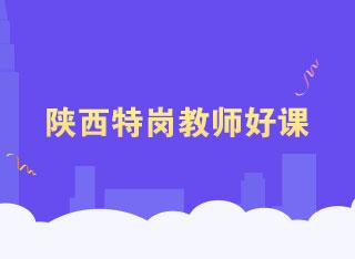 2019陜西特崗教師筆試課程