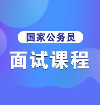 國家公務員(yuan)考試面試課程