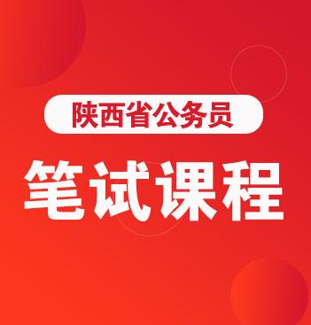 陝西(xi)公務員(yuan)考試
