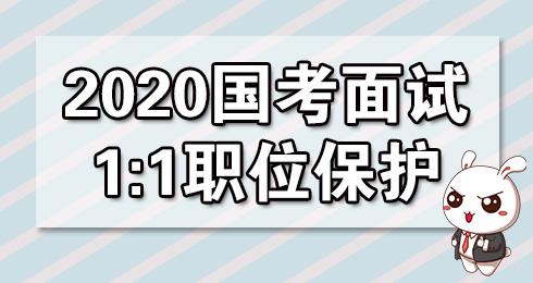 2020国考面试礼包