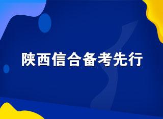 陝西(xi)農信社招聘筆試課程
