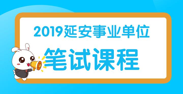 2019延安事业单位笔试课程
