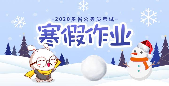 2020福建省公務員寒假作業