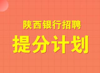 陝西(xi)銀行(xing)招聘筆試課程