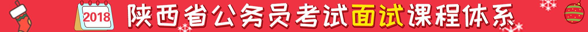 2018陕西公务员笔试红领培优课程体系