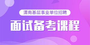 2018渭南基层事业单位招聘面试课程