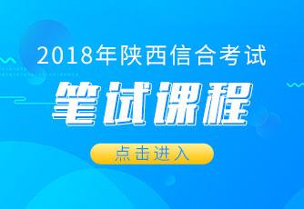 2017陕西省金融银行招聘考试