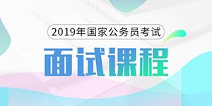 2019国考备考课程