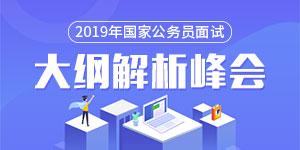 2019国家公务员面试直播峰会