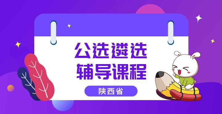 陕西省公遴选考试备考课程