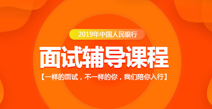 2019中国人民银行招聘备考课程