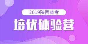 2019省考培优体验营