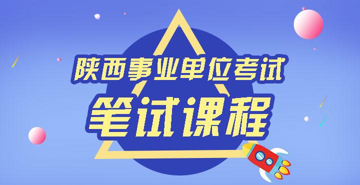 2019陕西事业单位笔试课程