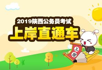 2019陕西省公务员考试上岸直通车