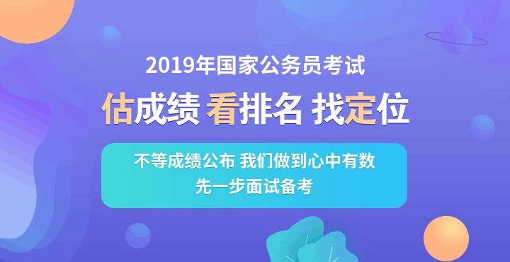 2019国考成绩排名查询