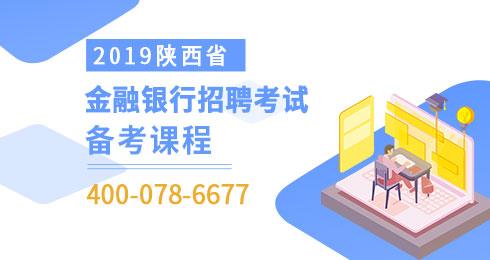 2019陕西省金融银行招聘考试备考课程