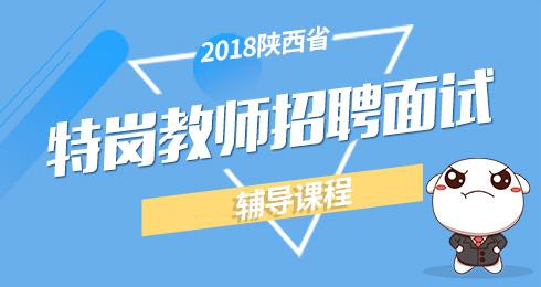 2018陕西教师资格证