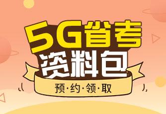 2019陕西省公务员考试5G资料免费送