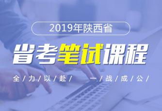 2019陕西省公务员考试笔试课程