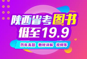 2019陕西公务员考试图书(历年真题 教材详解)
