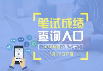 2018陕西省公务员考试笔试成绩查询入口
