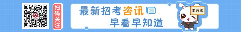 陕西华图公众号