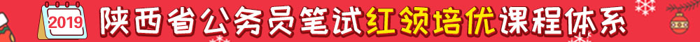 2019陕西betway必威体育笔试红领培优课程体系
