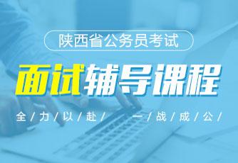 2018陕西省公务员考试面试辅导课程