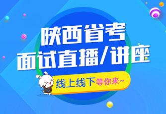 2018陕西省公务员考试笔试大纲解析峰会