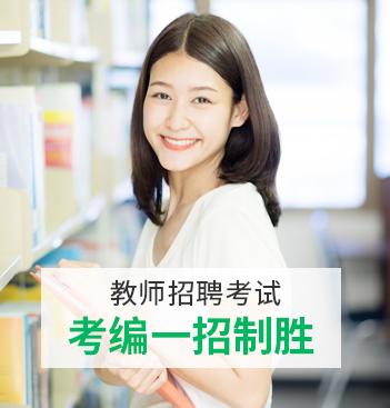 陕西教师招聘考试课程