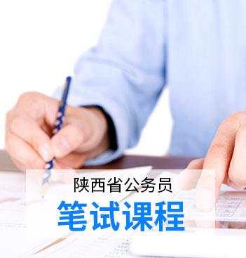 陕西公务员考试