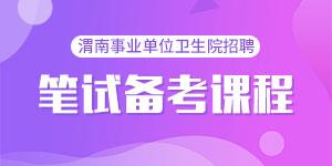 2018渭南事业单位