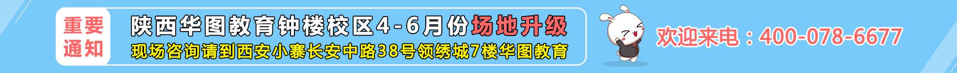 2018陕西华图分校咨询电话地址
