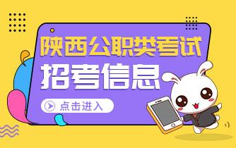 2018年陕西事业单位考试招考信息