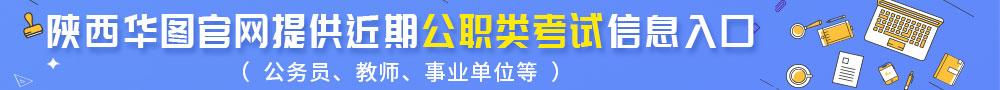 陕西华图官网