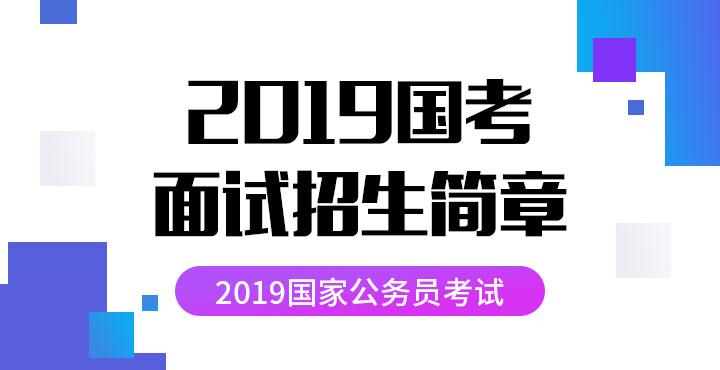 2019国家公务员面试辅导课程