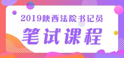 2019陝西(xi)法院書記(ji)員(yuan)筆試課程