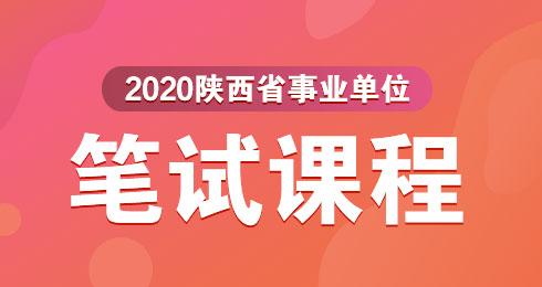 2020陕西省事业单位笔试课程
