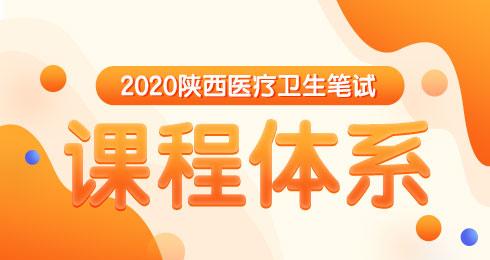 2020陕西医疗卫生课程体系