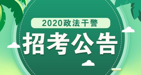2020年陕西政法干警招录公告