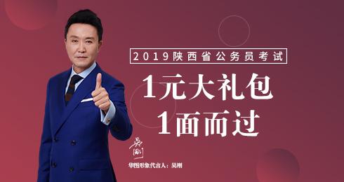 2019陕西公务员面试1元礼包