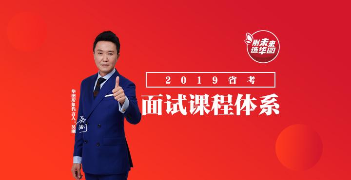 2019陕西省betway必威体育面试课程体系