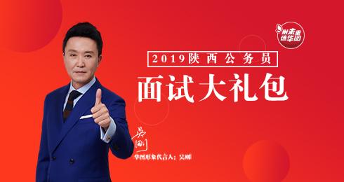 2019陕西betway必威体育面试大礼包