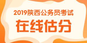 2019陕西betway必威体育必威体育 betwayapp直播解析