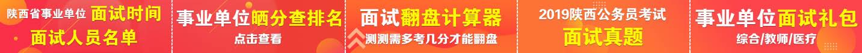 陕西事业单位面试时间|面试人名单