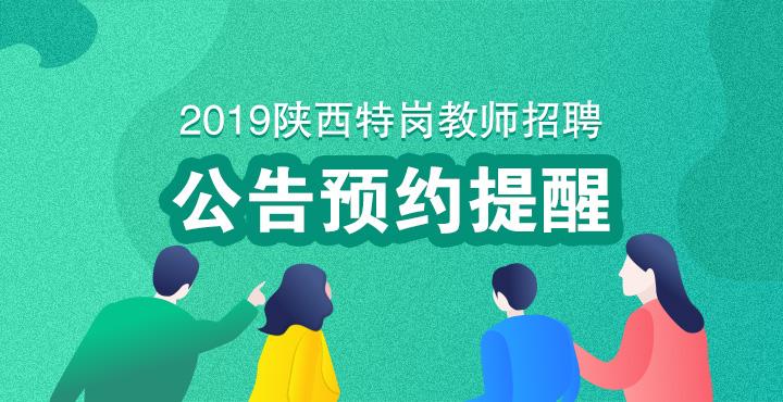 2019陕西特岗教师招聘公告预约