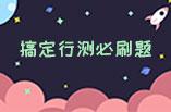 2018陕西公务员考试笔试课程